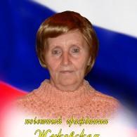 Жуковская Р.И..jpg