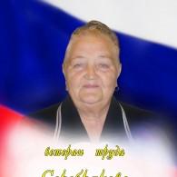 Серебрякова Г.Ф..jpg