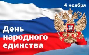 4 ноября - День народного единства.jpg